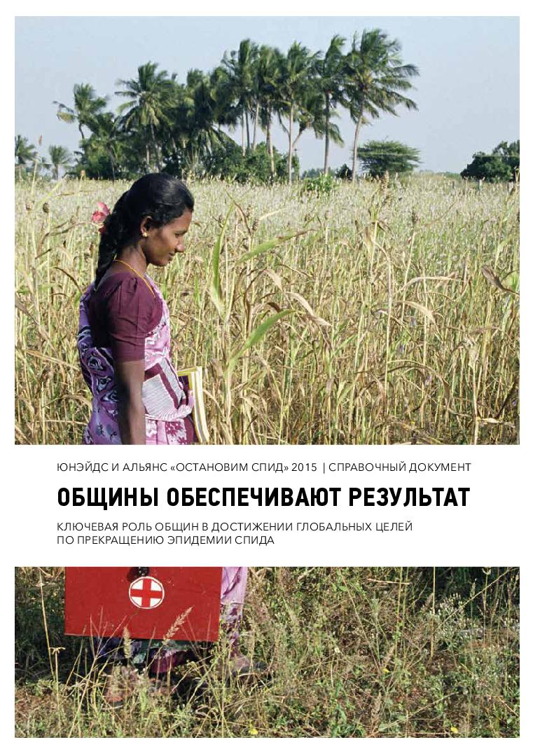 UNAIDS_JC2725_CommunitiesDeliver_ru.pdf